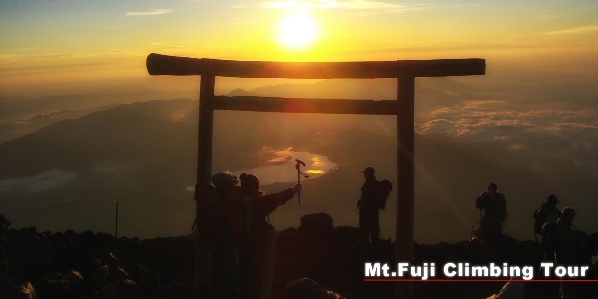 富士登山ツアー
