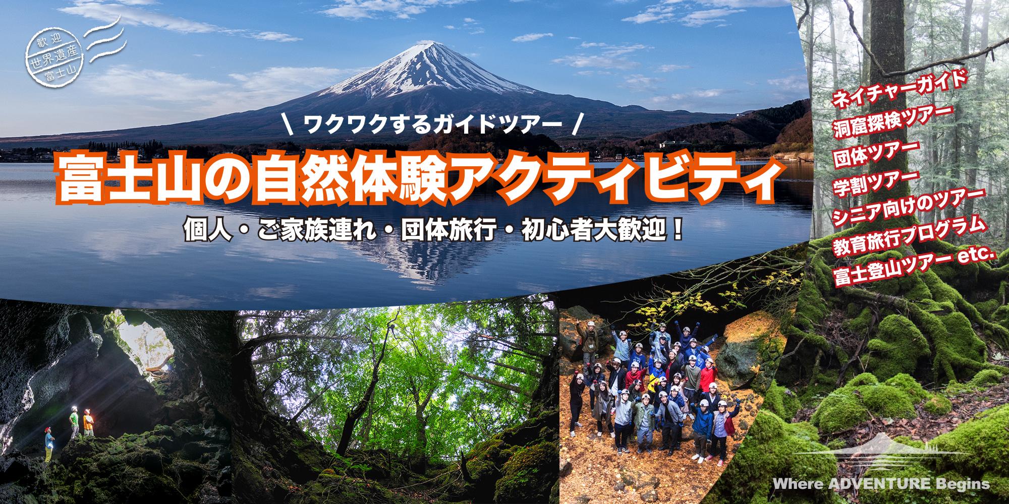 富士山の自然体験アクティビティ・ワクワクするガイドツアー