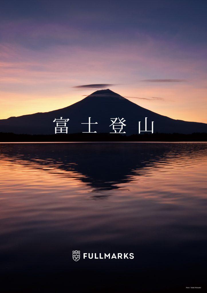 富士登山イメージ画像